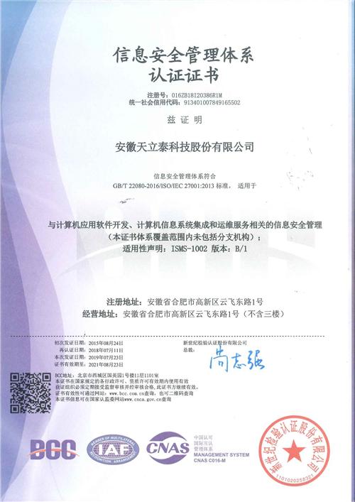 信息安全管理体系认证证书中文-2019.jpg