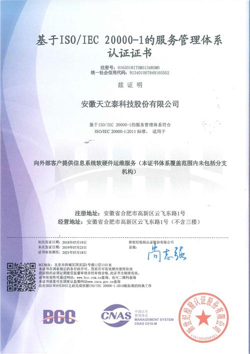 信息技术服务管理体系认证证书中文-2019.jpg
