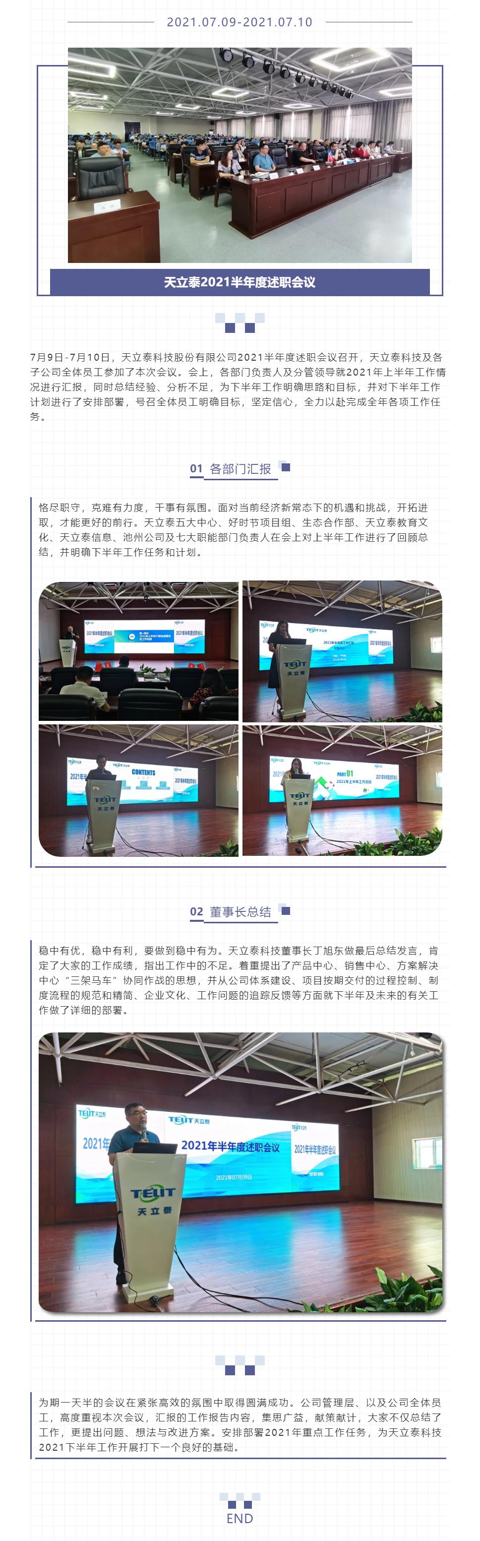 乘势而上 聚力前行 _ yabo88vip1com登录2021半年度述职会议圆满举行.png
