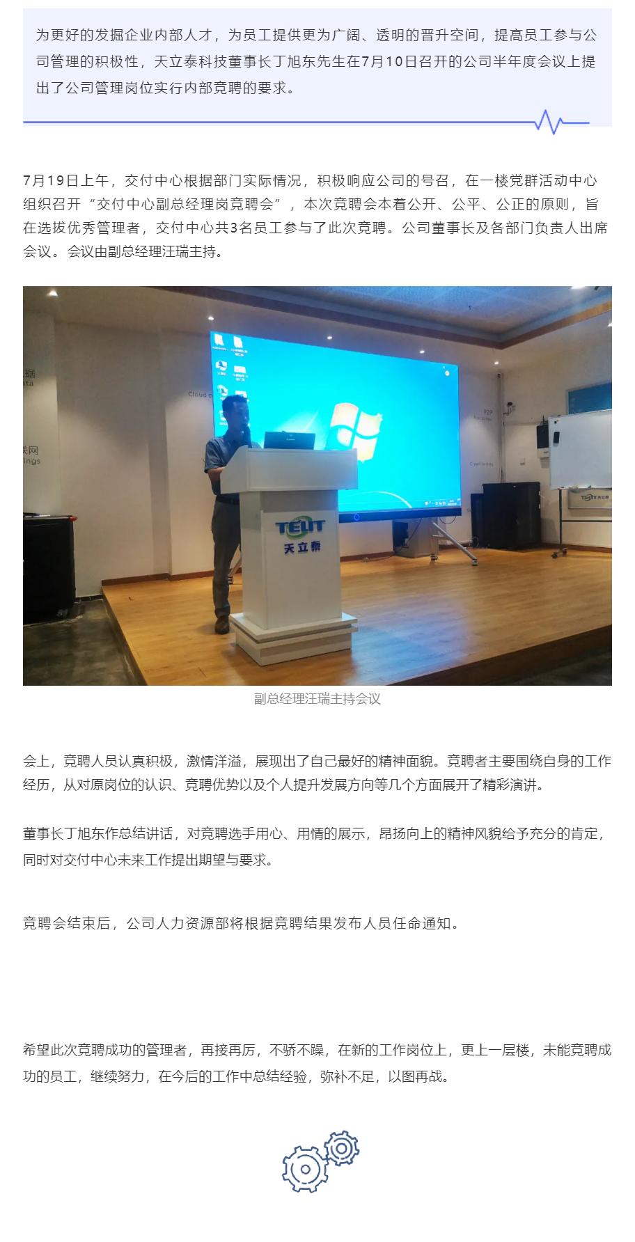 公开竞聘 _ 交付中心顺利组织竞聘会议.png
